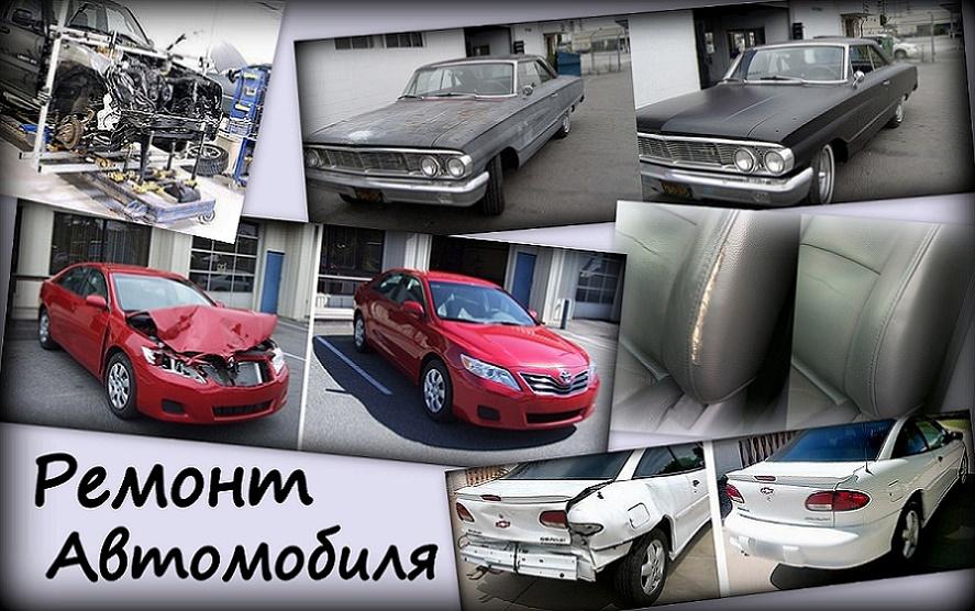 Выгодно ли производить ремонт авто в Европе и какие покупать запчасти.