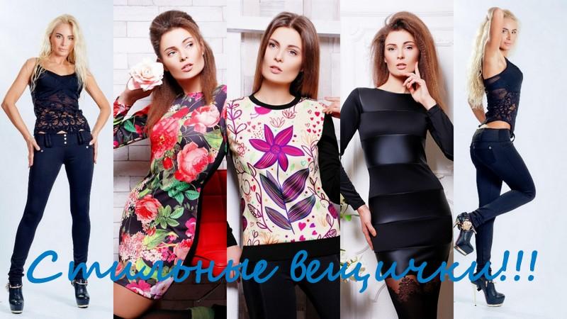 Cбор заказов. Стильные вещички-13!!! Леггинсы,кофты, платья, блузы и др. Исключительное качество, низкие цены. Новинки!