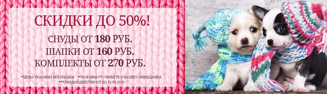 Сбор заказов. Кожгалантерея Sabellino-29. Акция -50% на снуды, шапки, комплекты. Экспресс-закупка 5 дней