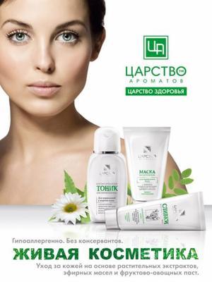 Сбор заказов. Эфирные масла и натуральная косметика Крыма! Ароматерапия! Огромный выбор композиций, отличное качество