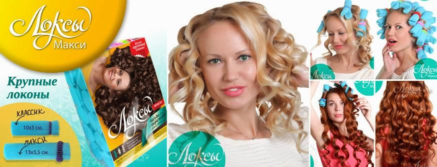 Сбор заказов.Локсы новинка в сфере завивки волос!Роскошные струящиеся локоны без вреда для волос? Это реально!+Мелки