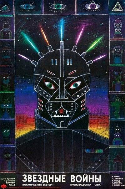 Cоветский постер к фильму Звездные войны, 1990 г