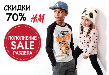 H&M | Скидки до -70%