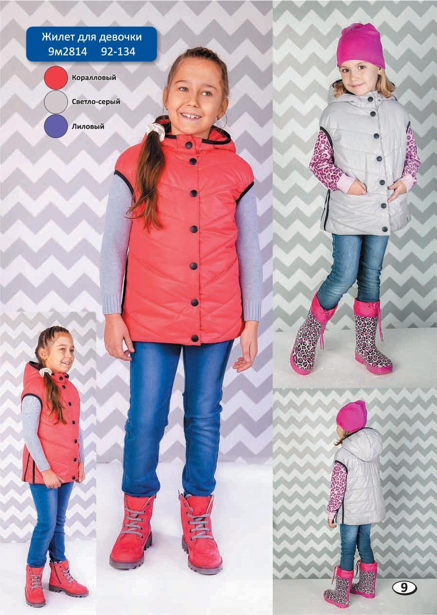Сбор заказов. Модная, качественная верхняя детская одежда Никкастайл. Мембрана. Без рядов.