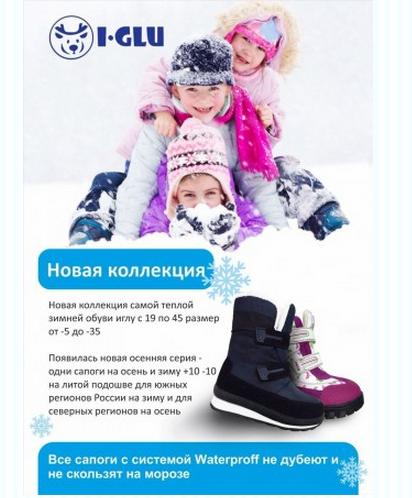 Предзаказ осень-зима 15-16 мембраная обувь из Норвегии IgLu . Новая коллекция осень +10-10 .Зимняя -5 до -35