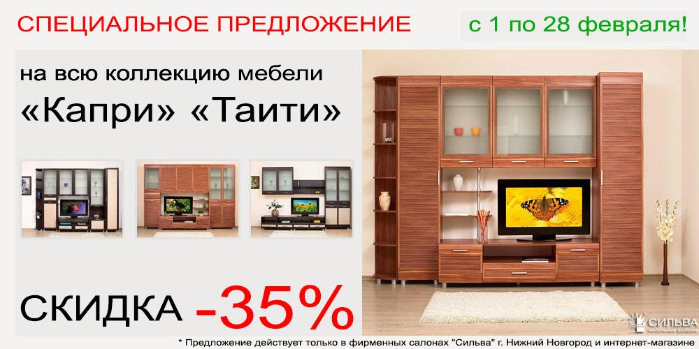 Супер скидки -35% от мебельной фабрики