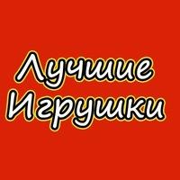 Сбор заказов. Гипермаркет игрушек-1/15. Все мировые бренды: Lego, Sylvanyan Families, Чаггингтон, Hasbro, Гулливер