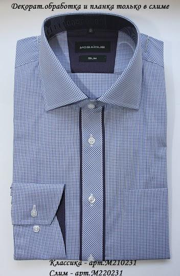 Его рубашка - 13. Закупка качественных и стильных мужских сорочек Мозаика (Mosaique). Подарки на 23 февраля и обновки на корпоративы!