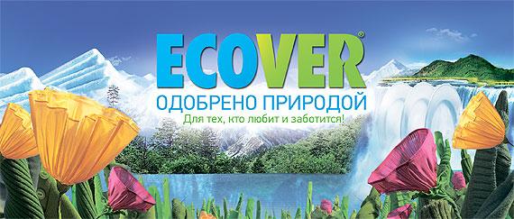 Новинка! Сбор заказов. Экология жизни - экология мыслей! Бытовая химия Эковер и другие экологические продукты для дома