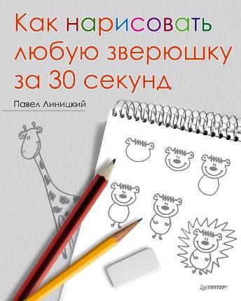Сбор заказов. Книги, учебники, наборы для творчества, канцтовары, игрушки, диски с сайта labirint.ru . Более 100