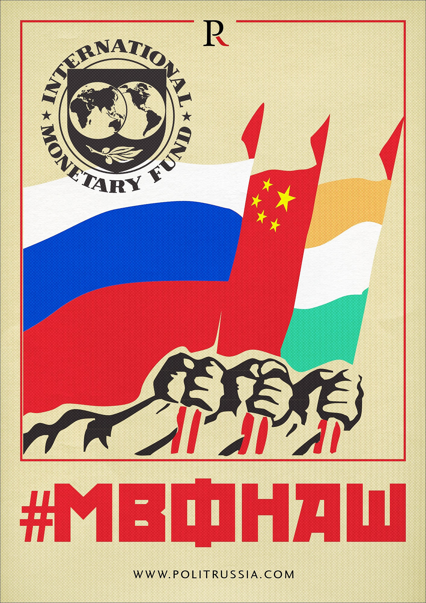 МВФ наш