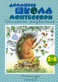 Сбор заказов. Экспресс. ИД Карапуз - развивающие книжки для детей, раскраски, обучение и методики. Выкуп 1 в этом году