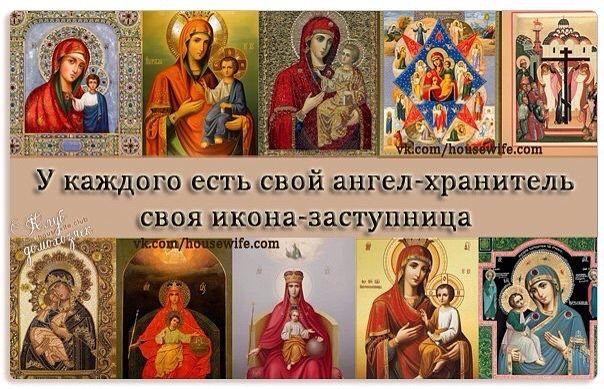 У каждого есть свой ангел-хранитель и своя икона-заступница