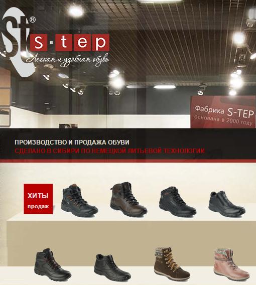Обувь из Сибири - технологии Ecco - коллекция зима 2014-2015гг. Свободный склад без рядов