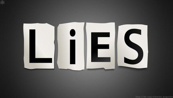 Неужели все люди лгут?