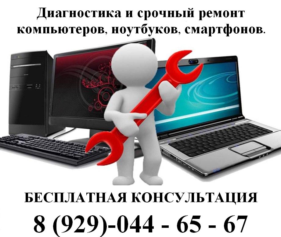 Помощь и ремонт компьютеров, техники по телефону. Связь с 09.00 до 22.00