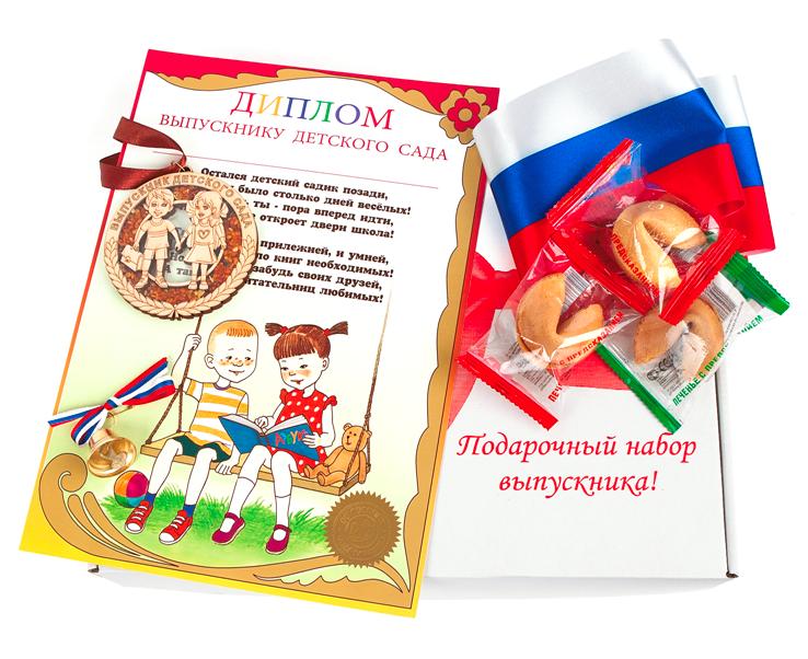 Приглашаю в закупку подарочных наборов для выпускников детских садов и начальной школы! Порадуем и удивим наших деток:)