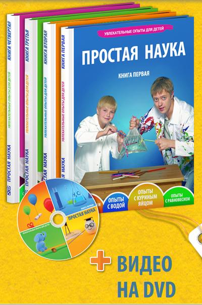 Простая наука - увлекательные опыты для детей (книга+DVD). Это действительно очень просто и интересно! Выкуп 2.