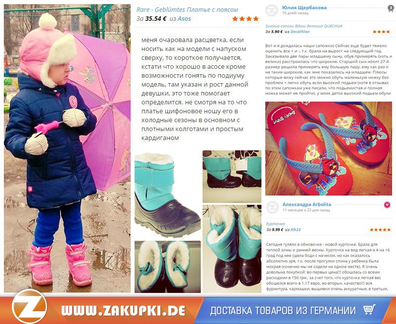 Заказ и доставка товаров с Германии с Zakupki.de