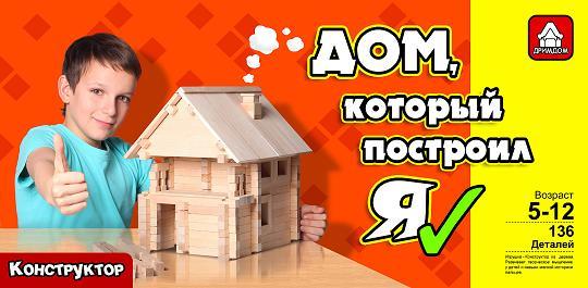 Деревянные конструкторы серии: Дом, который построил Я