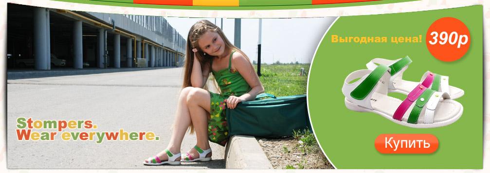 Сбор заказов. Надёжность, удобство, дизайн, экологичность по низким ценам. Австралийская обувь для детей и подростков. Цены от 248 до 739 руб. Сбор-2