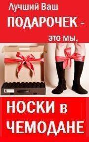 Сбор заказов.Потрясающий подарок для мужчин - носки в кейсе.Поможем миллионам мужчин освободить время на что-то действительно важное!Есть женская неделька носков.Выкуп-2.