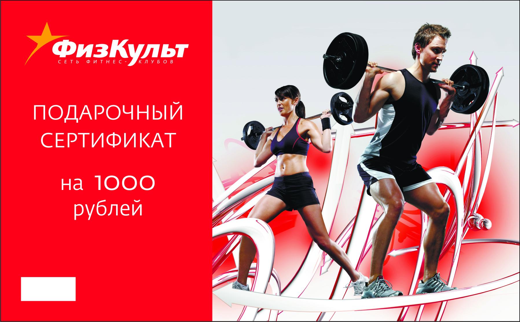 В ПОДАРОК - посещение спорт клуба ФизКульт