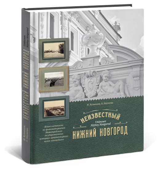 Книги о Нижнем Новгороде. Читаем и путешествуем. Красочные иллюстрации