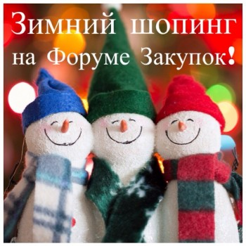 Зимний шопинг на Форуме Закупок