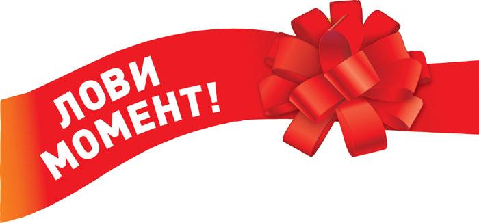 Все в наличии! Гигантская распродажа организаторов! Тема-12. Ищем красный ценник! Выбираем подарки себе и близким к праздникам!