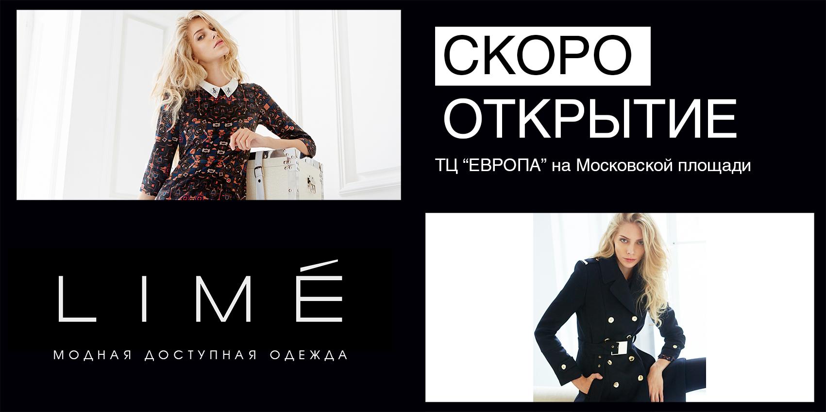 Сбор заказов. Встречает новый бутиковый бренд L-i-m-e! И сразу сумашедшая распродажа. Скидки до 70%!