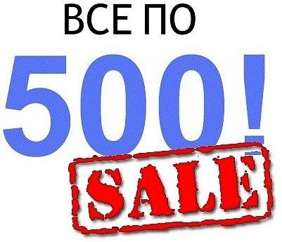 ���������� �������� ��������!!!! ��� �� 500 ���!!!!!!!