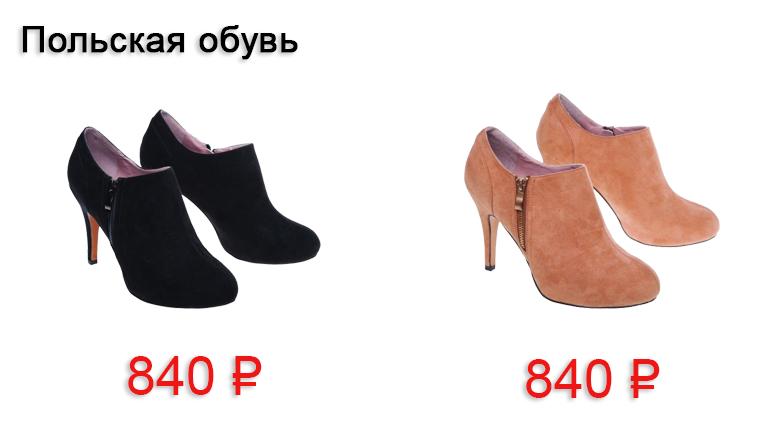 Сбор заказов. Вся одежда и обувь (женская, мужская) до 999р