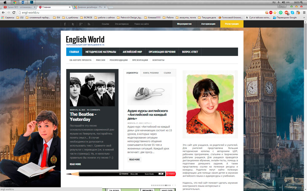 Закончил возиться с сайтом English World :)