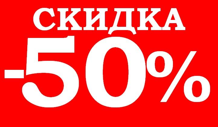 �������� ���� �������.����� ������ �������-��� �������! ����������-50% ������! ����� ������� H*a*s*b*r*o �� ������� 20%. ����� 5.