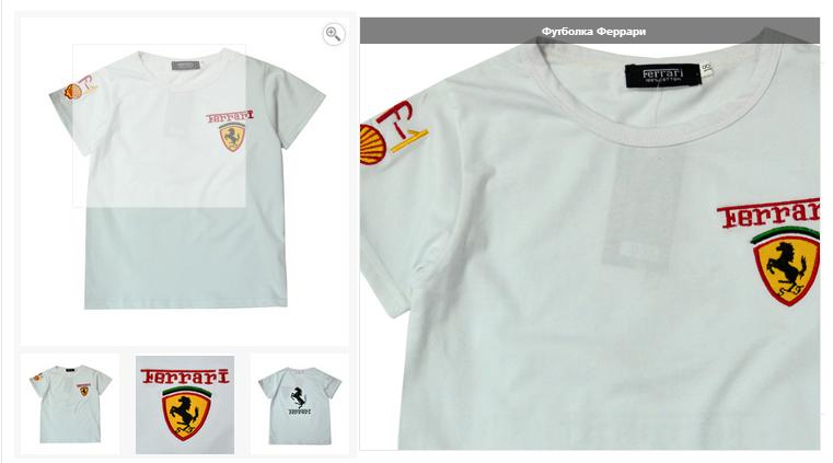 Белая футболка Феррари - вариант на каждый день.