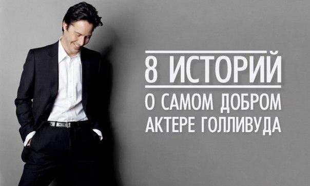 8 историй о самом добром актере Голливуда
