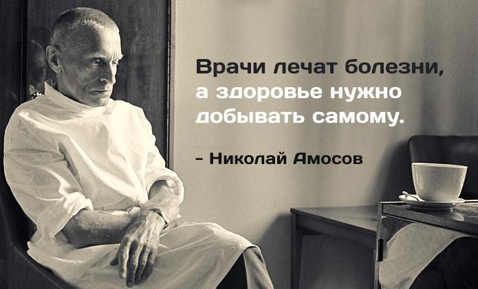 Золотые правила хирурга Николая Амосова