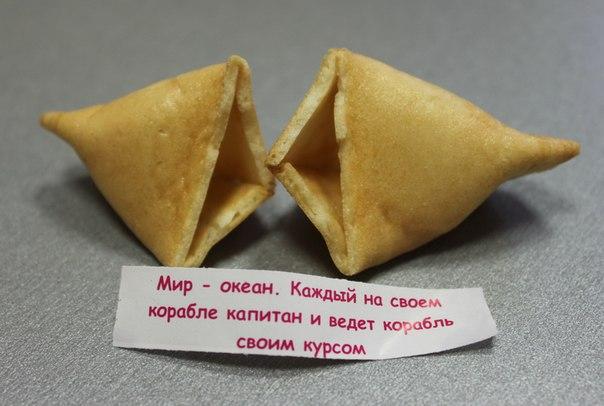 В китайских ресторанах США и многих других стран на десерт подают печенье с предсказаниями вложенными внутрь бумажками