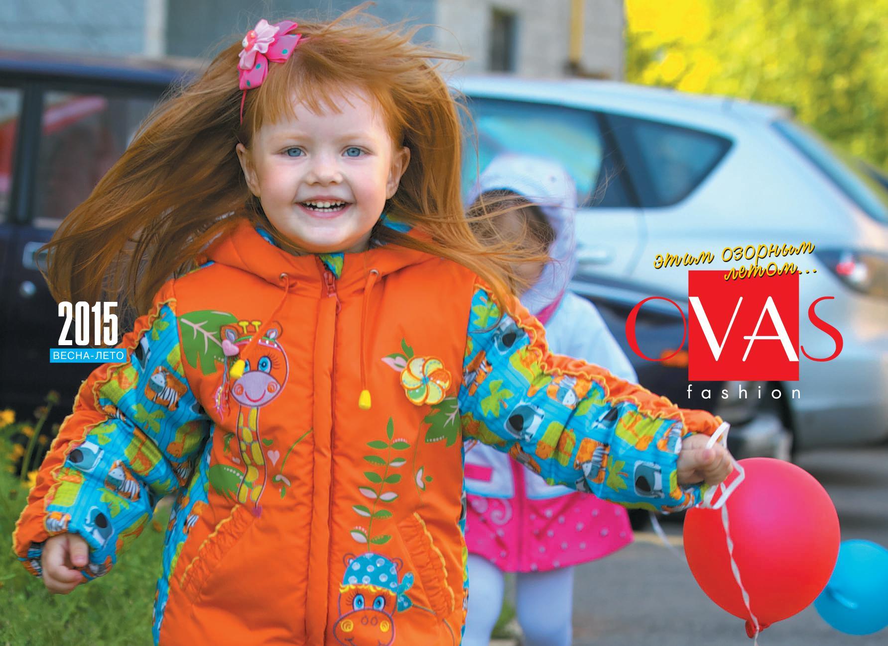 Сбор заказов. Современная, модная детская одежда Овас-17, а также спортивные костюмы, джинсы. Весна 2015г. Новая