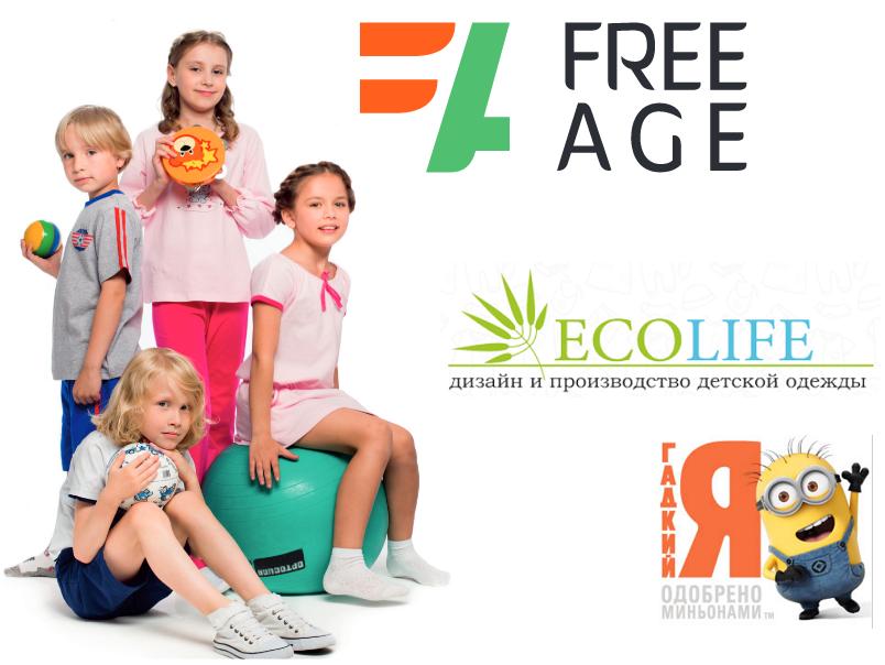 Фри Эйдж, новая марка детского трикотажа от 0 до 12 лет. Международное качество по низким рублевым ценам, нравится детям, радует родителей! Без рядов.