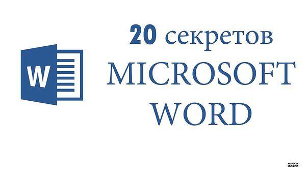 20 секретных функций Microsoft Word, о которых Вы не знали