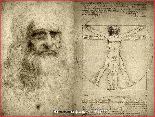 Пять секретов Леонардо да Винчи