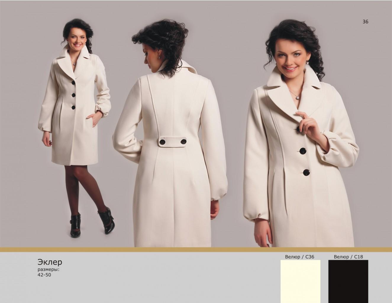 Сбор заказов. Яркие, молодежные, стильные пальто по супер ценам! Напрямую от производителя. С 42 по 60 размер. Без рядов-1