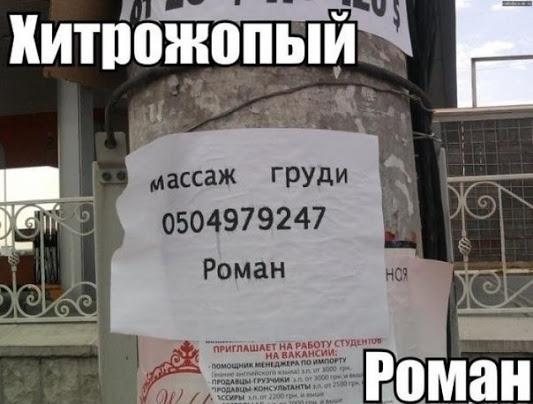 Роман :)