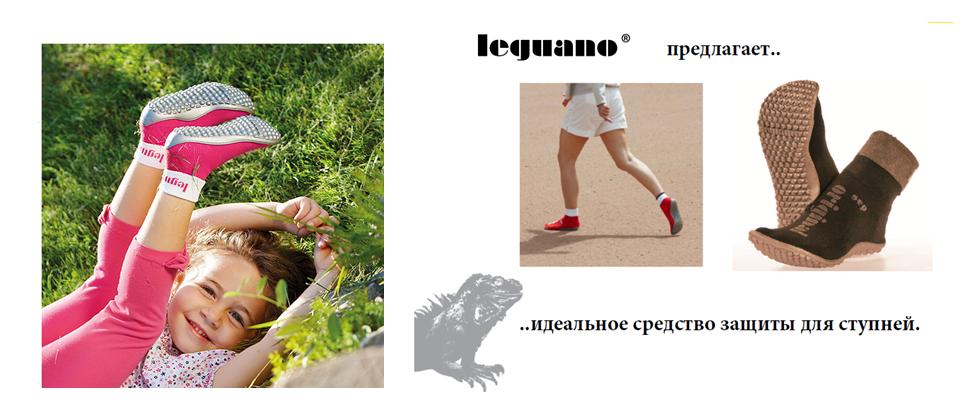 Leguano- Немецкое качество. Обувь для ходьбы босиком