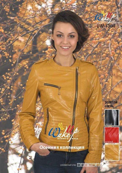 Распродажа жен.куртки по 1000 р