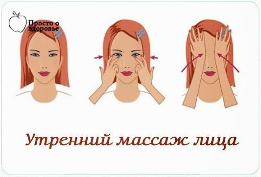 УТРЕННИЙ МАССАЖ ЛИЦА
