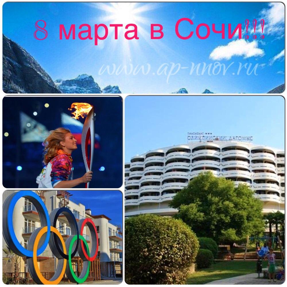 8 марта в солнечном Сочи!!! Отправление из Н.Новгорода!