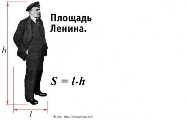 Только неграмотный человек на вопрос Как найти площадь Ленина? отвечает: Длину Ленина умножить на ширину Ленина